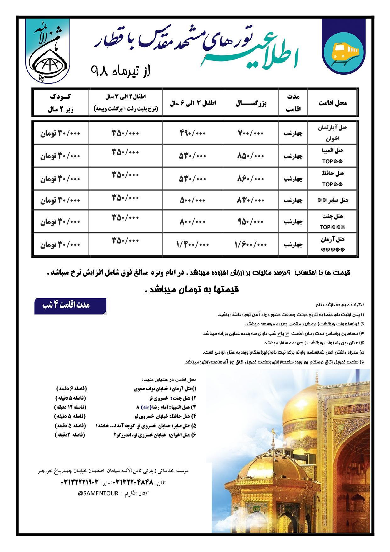 موسسه خدماتی زیارتی ثامن الائمه سپاهان
